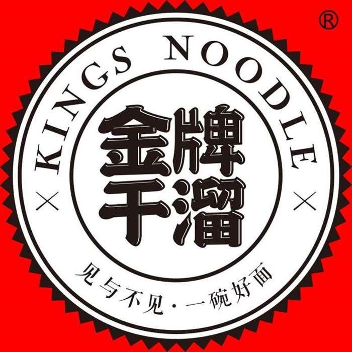 king noodles.jpg