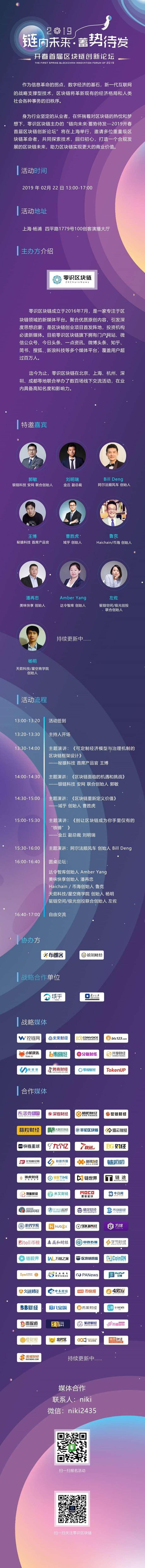2.18最新长海报.jpg