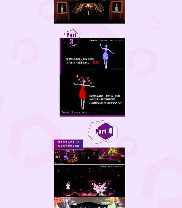 邓丽君长图-网页版_03.gif