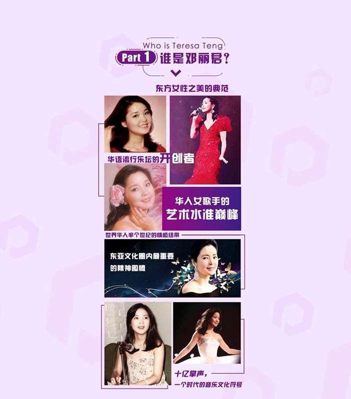 邓丽君长图-网页版 01.jpg