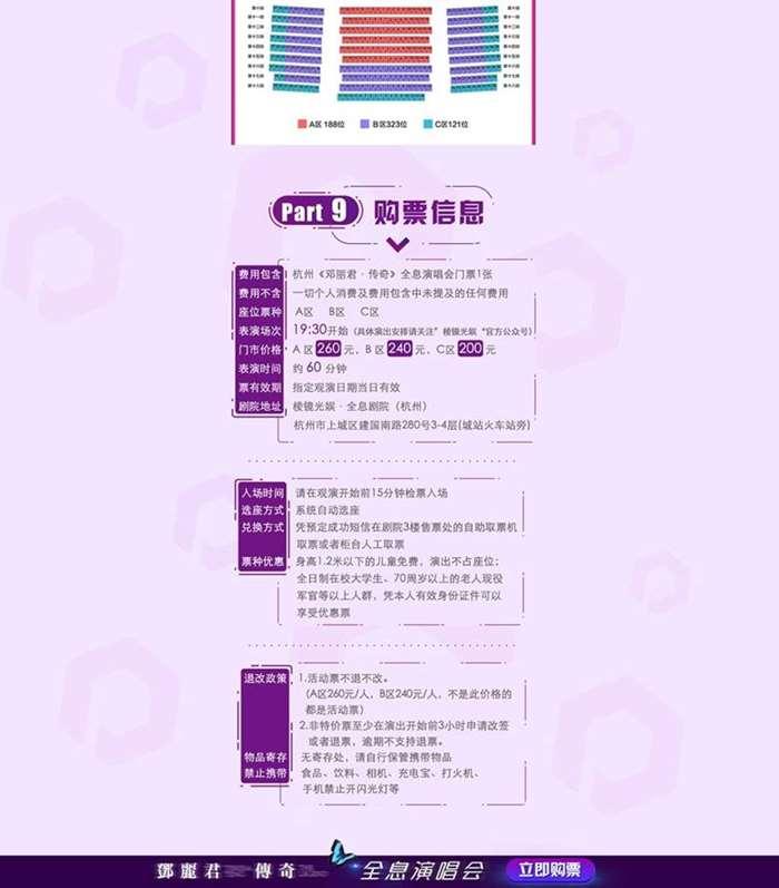 邓丽君长图-网页版_08.gif