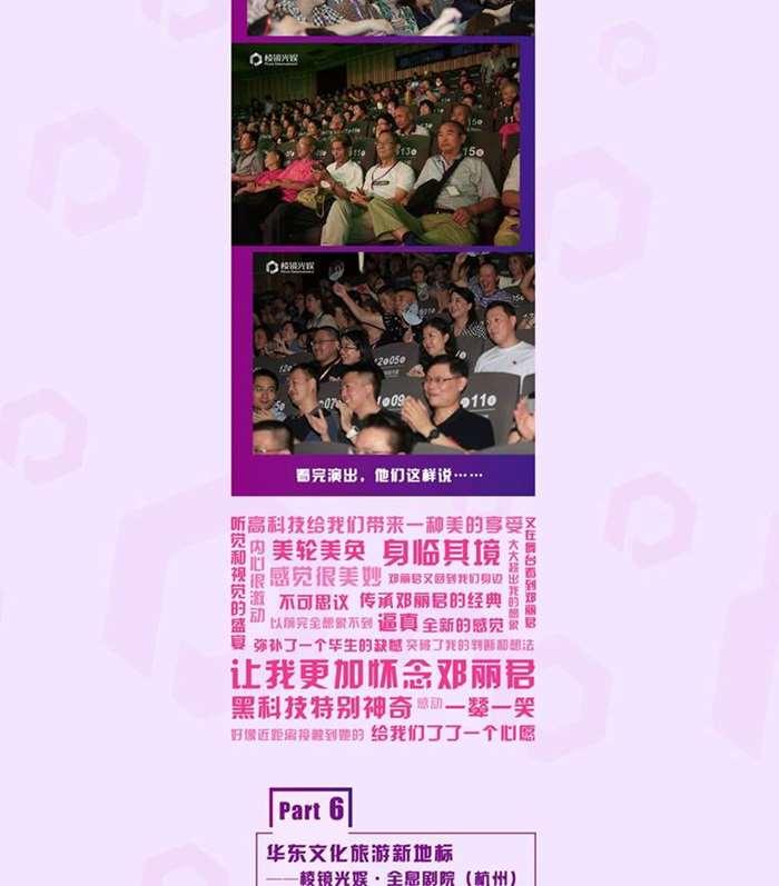 邓丽君长图-网页版_05.gif