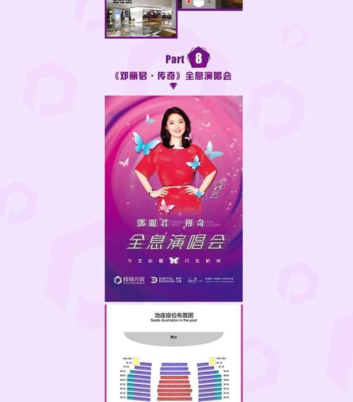 邓丽君长图-网页版_07.gif