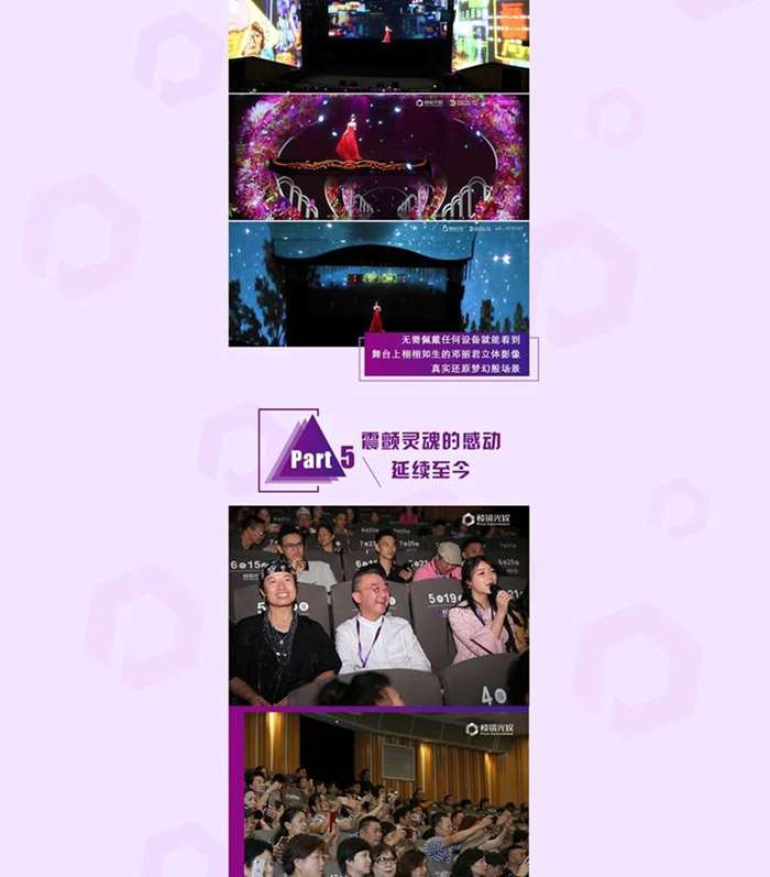 邓丽君长图-网页版_04.gif