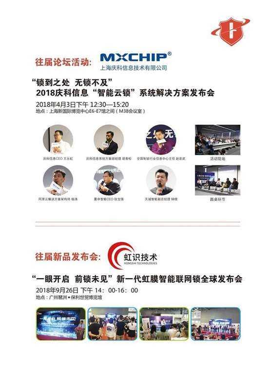 2019上海锁具安防产品展览会-锁博会5.jpg