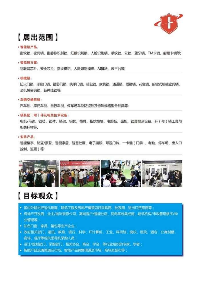 2019上海锁具安防产品展览会2.jpg