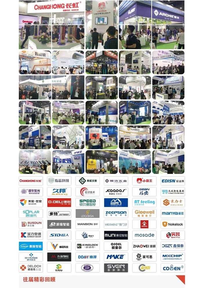 2019上海锁具安防产品展览会3.jpg