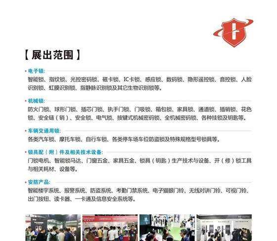 2019上海锁具安防产品展览会-锁博会3.jpg