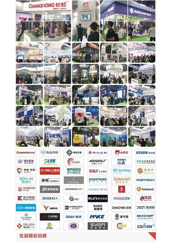 2019上海锁具安防产品展览会-锁博会4(1).jpg