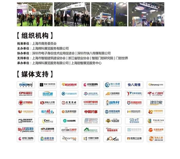 2019上海锁具安防产品展览会-.jpg