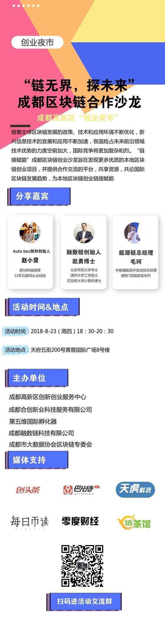 创业夜市长图海报_自定义px_2018.08.09.jpg