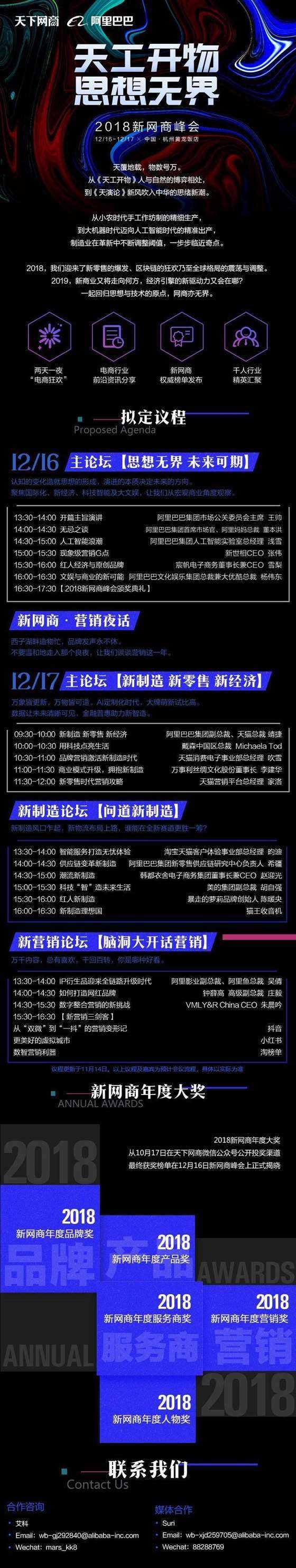 2018新网商峰会长图新新新.jpg