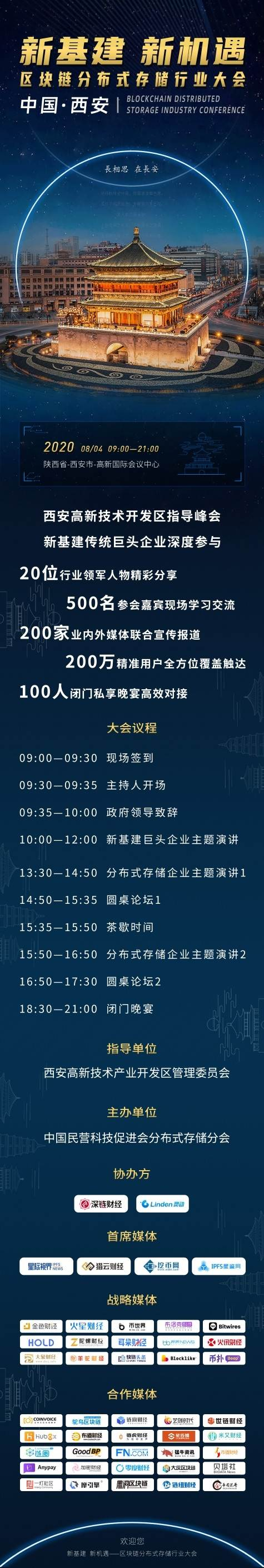 http://www.huodongxing.com/file/20180728/2093130633654/923853740322443.jpg