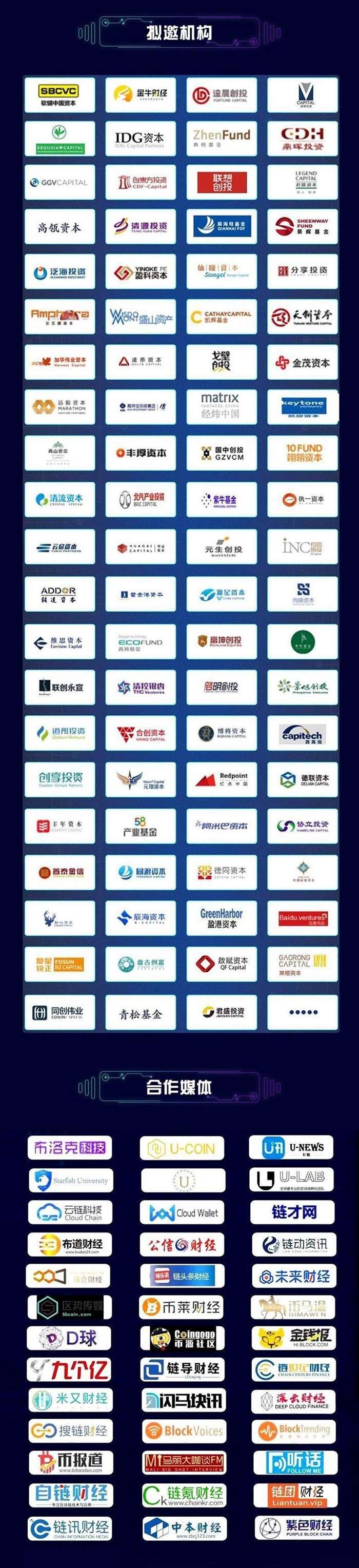 华南区块链社群联盟_09.jpg
