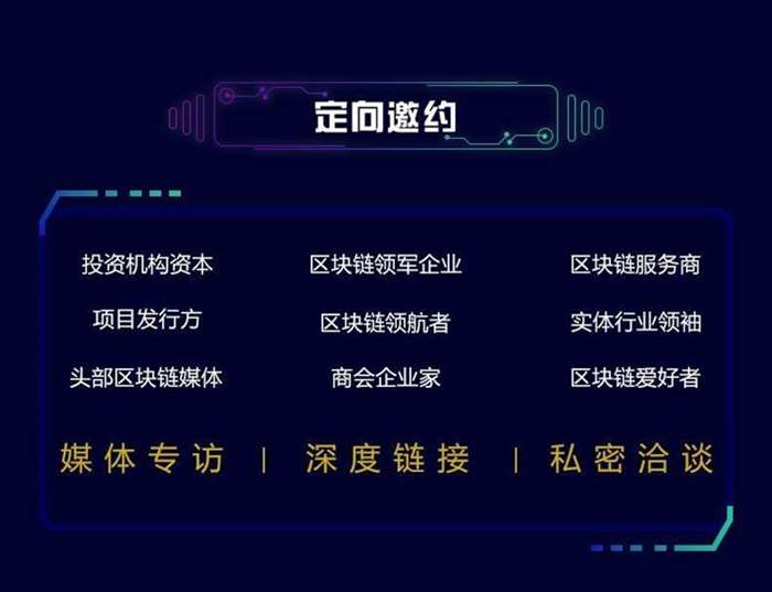 华南区块链社群联盟_02.jpg