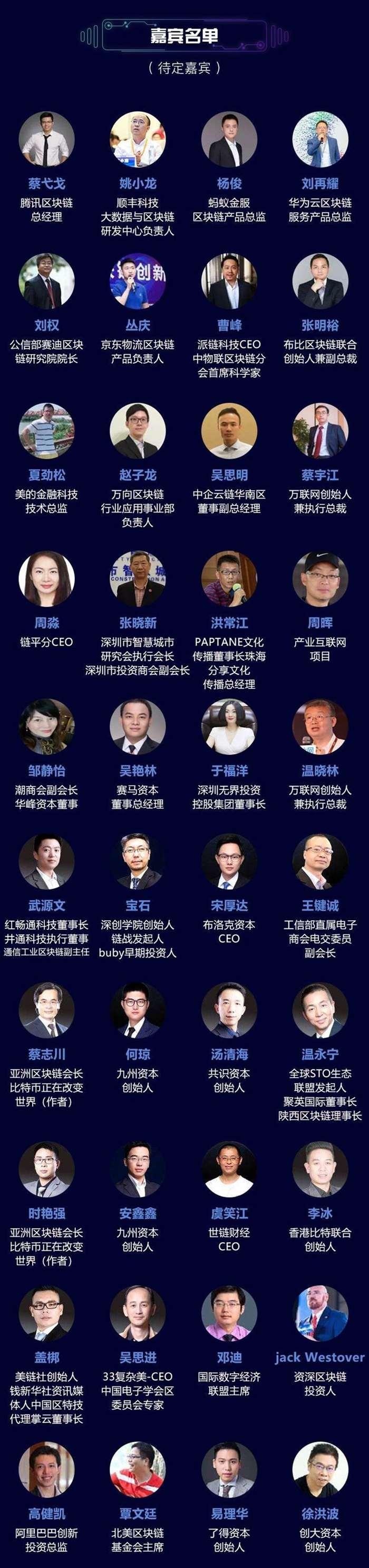 华南区块链社群联盟_07.jpg