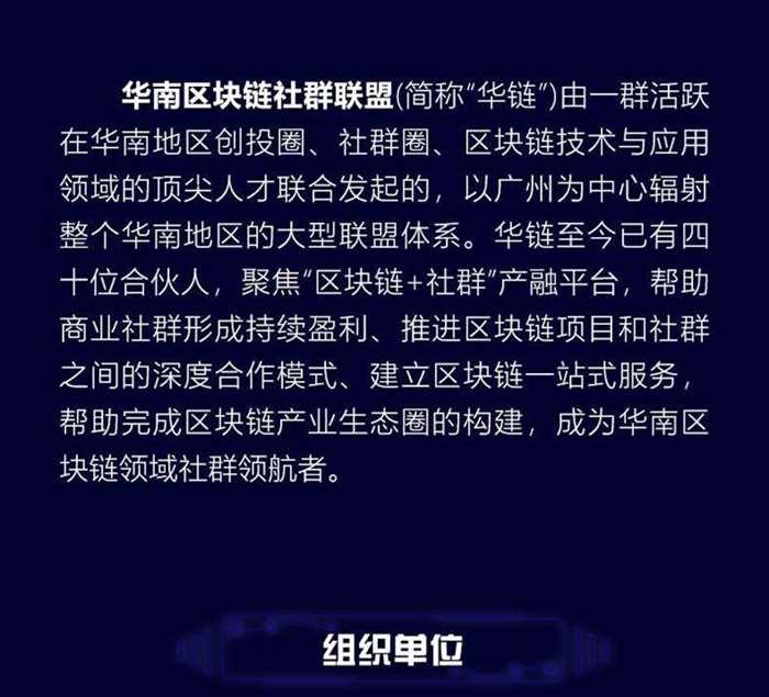 华南区块链社群联盟_04.jpg