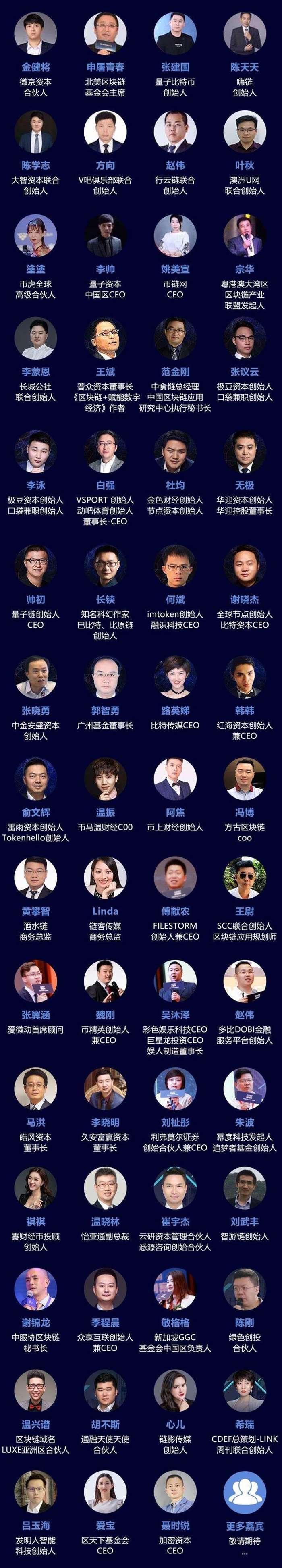华南区块链社群联盟_08.jpg