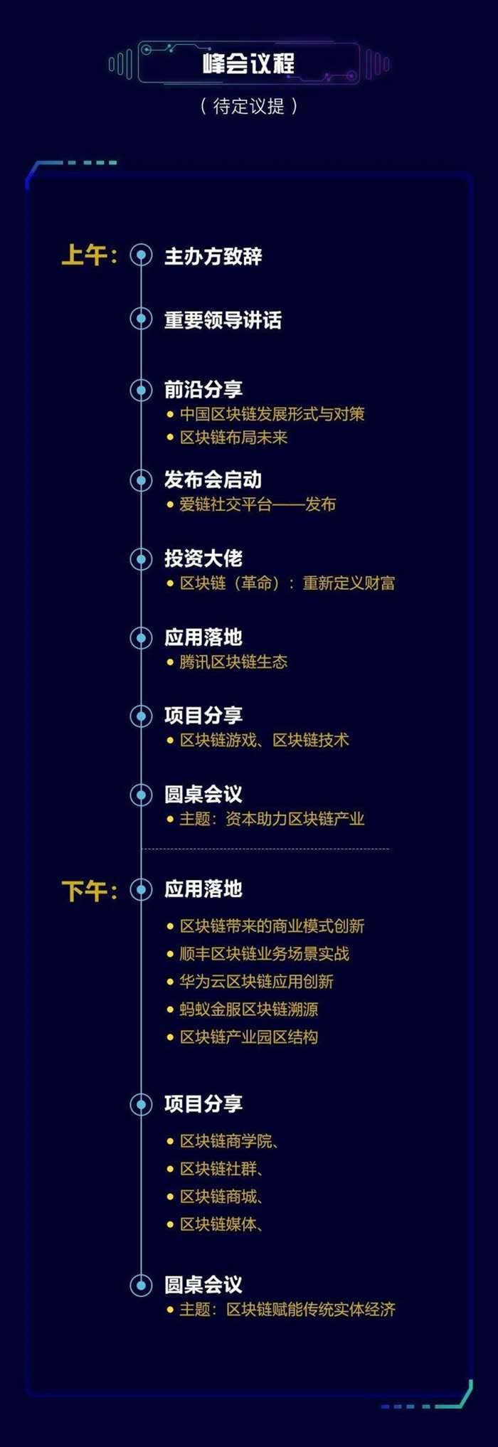 华南区块链社群联盟_06.jpg