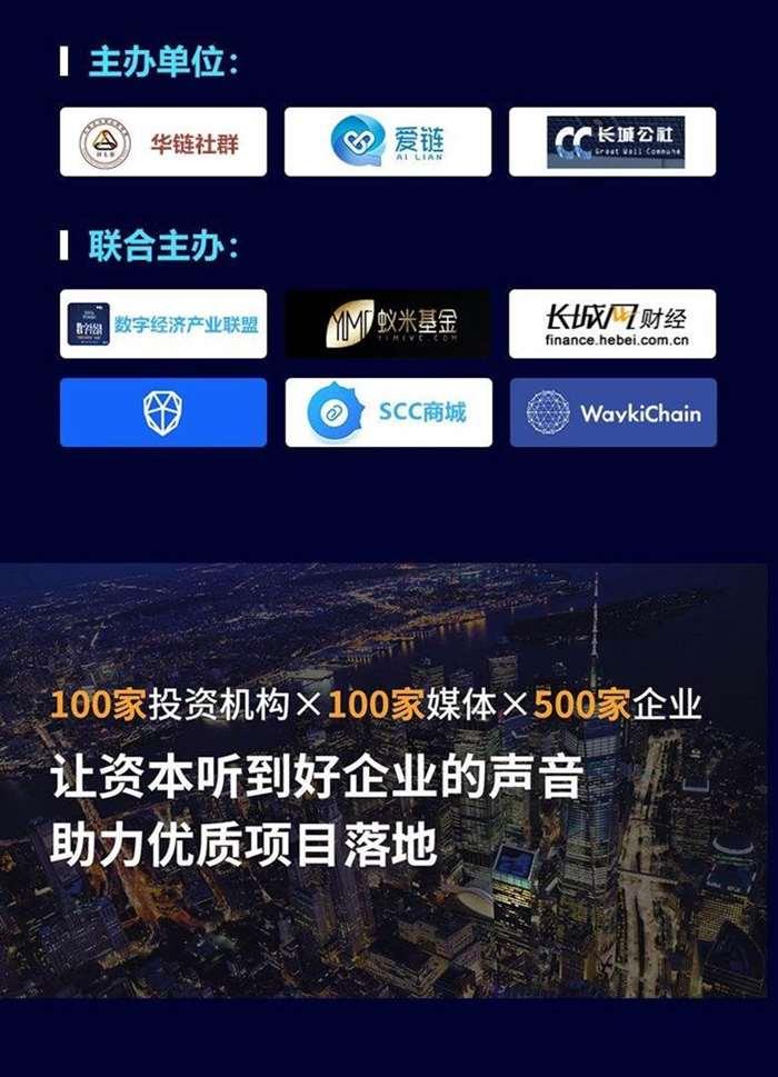 华南区块链社群联盟_05.jpg