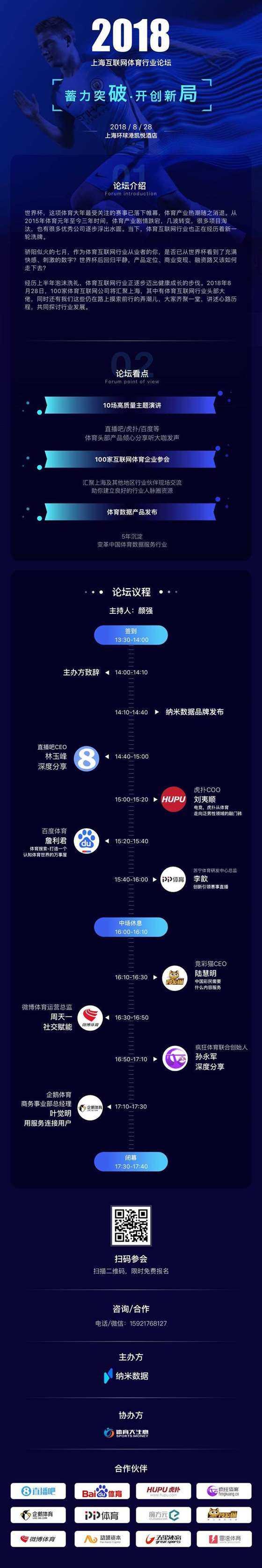 2018上海互联网行业论坛.png