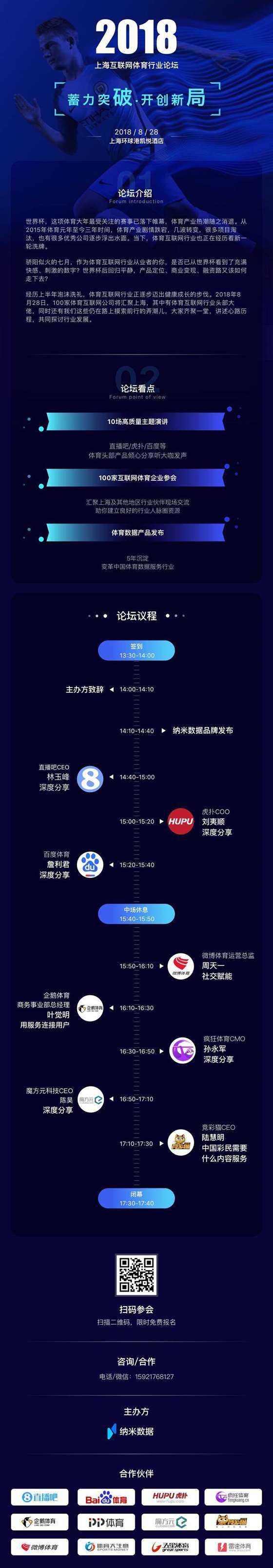 2018上海互联网体育行业论坛.png