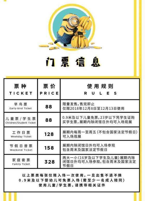 20181126票务长图_渠道版分块_03.jpg