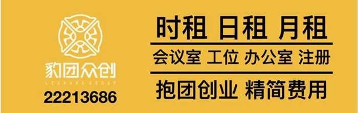 豹团广告语.jpg