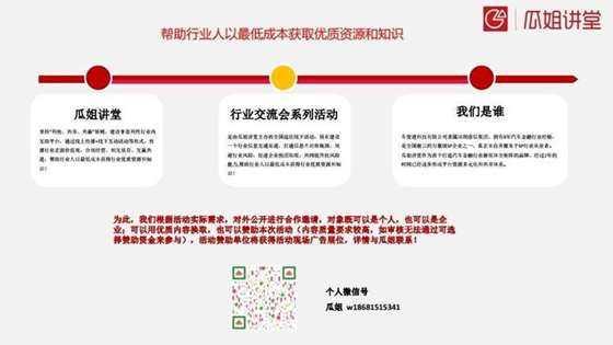 瓜姐讲堂汽车金融行业活动介绍及赞助方案.pdf_page_09.jpg