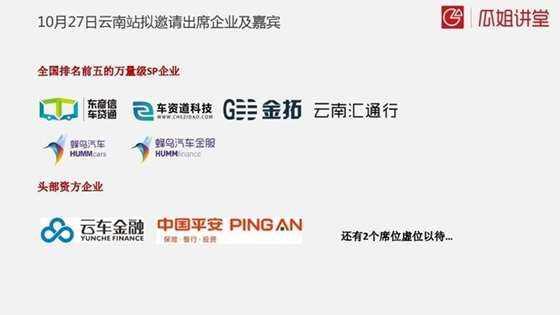 瓜姐讲堂汽车金融行业活动介绍及赞助方案.pdf_page_07.jpg