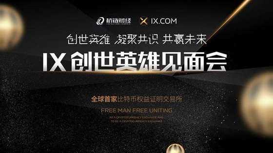 ix创世英雄见面会-3m预览版.jpg