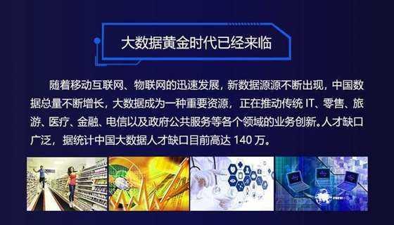 深圳-大数据码客页面11_02.jpg