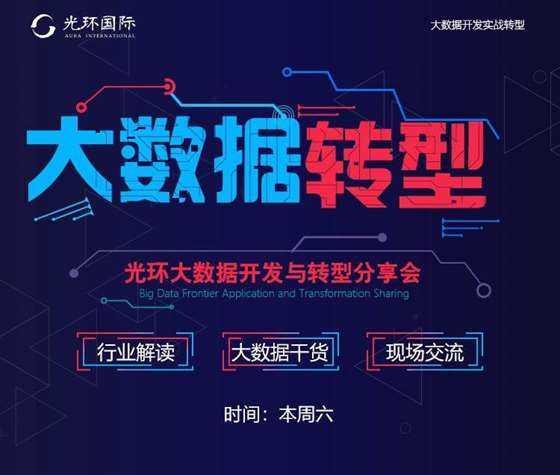 深圳-大数据码客页面11_01.jpg