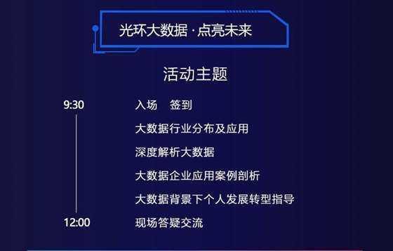深圳-大数据码客页面11_03.jpg