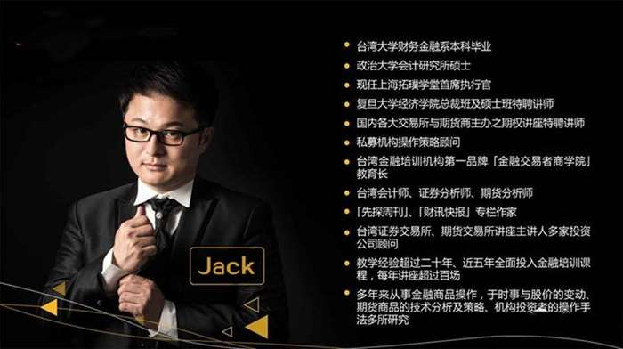 Jack(公众号2).jpg