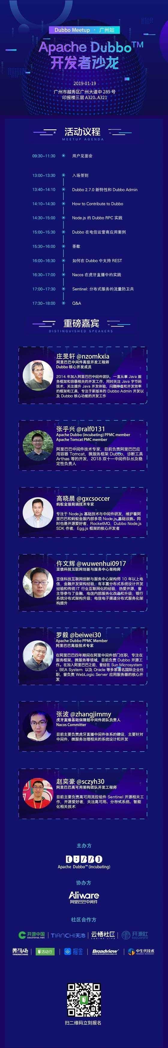 EDM邮件设计-广州---12.25中文.png