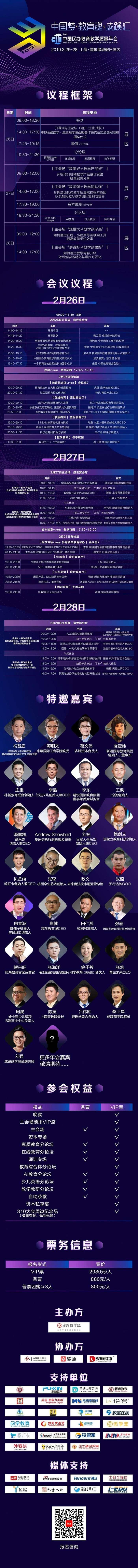 20190222-年会长图.jpg