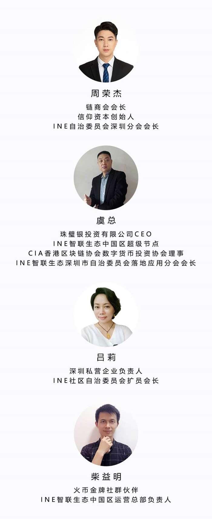 深圳嘉宾.jpg