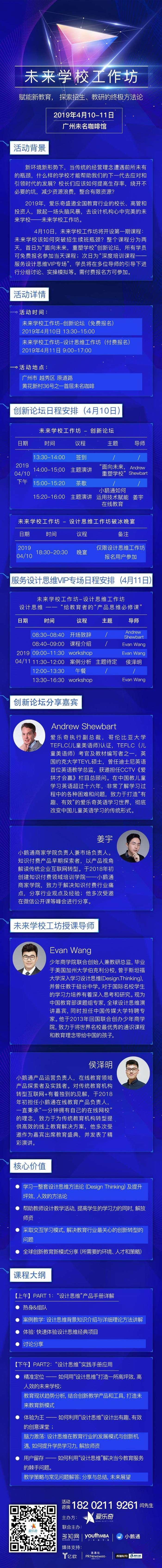 未来工坊长图 (3).jpg