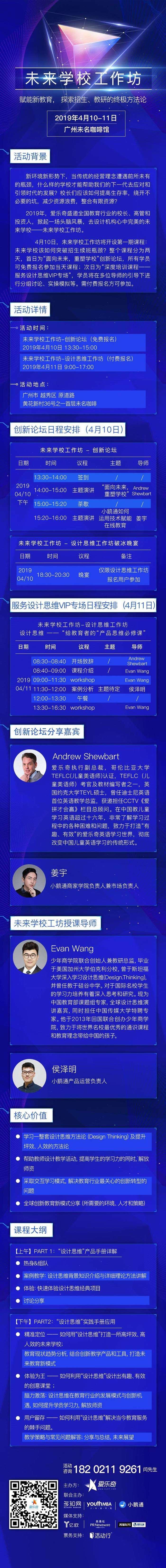 未来工坊长图3.27(2)(1).jpg