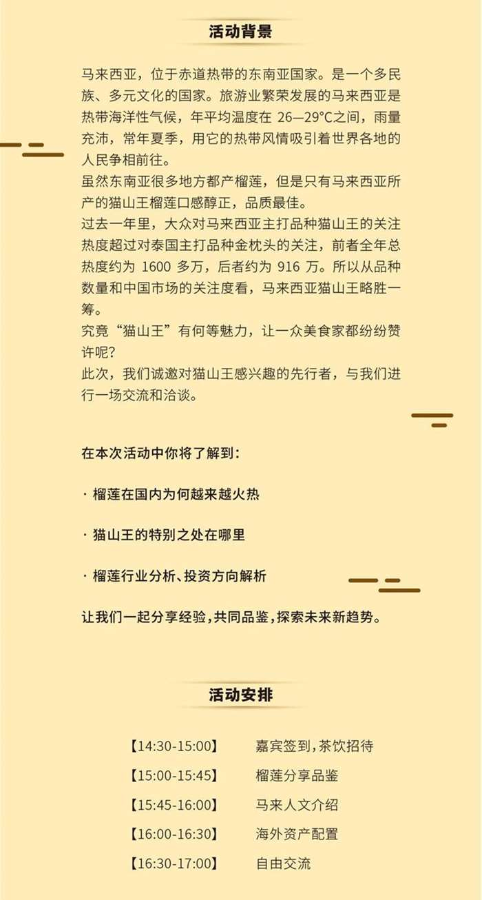 4.27厦门活动行长图平台版-02.jpg