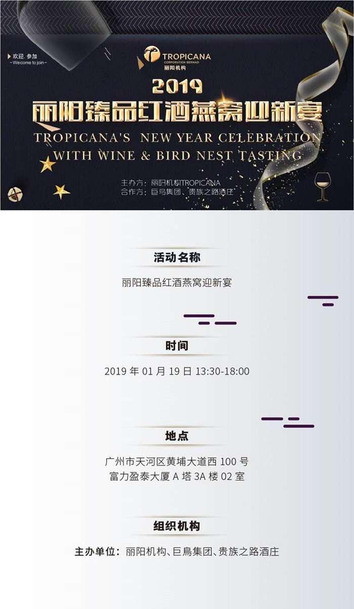 2019.1.19广州活动行长图平台版-01.jpg