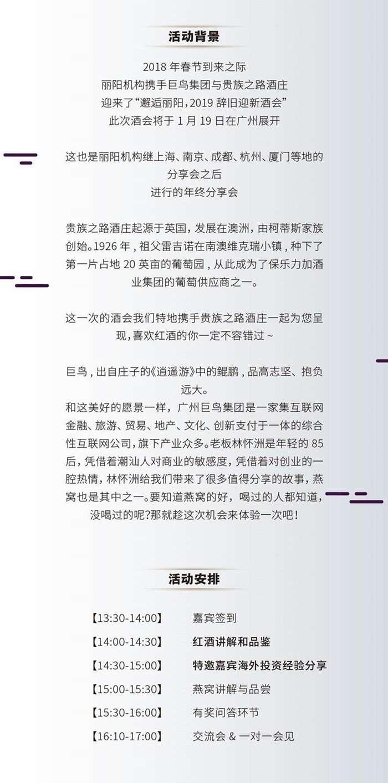 2019.1.19广州活动行长图平台版-02.jpg