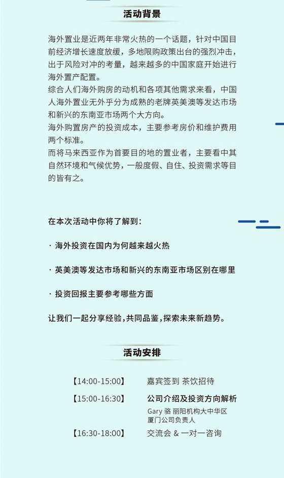 12.08厦门活动行长图平台版-02.jpg