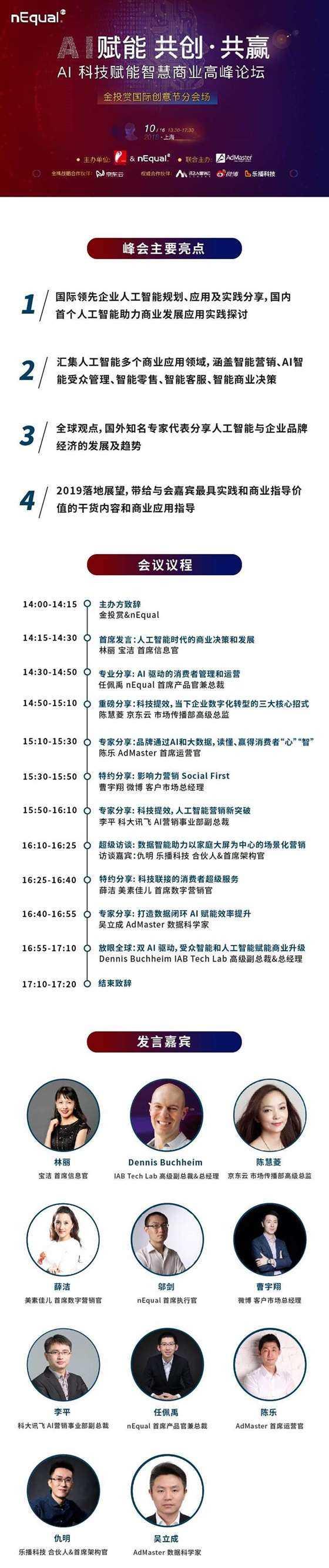金投赏会议议程-02-02.jpg