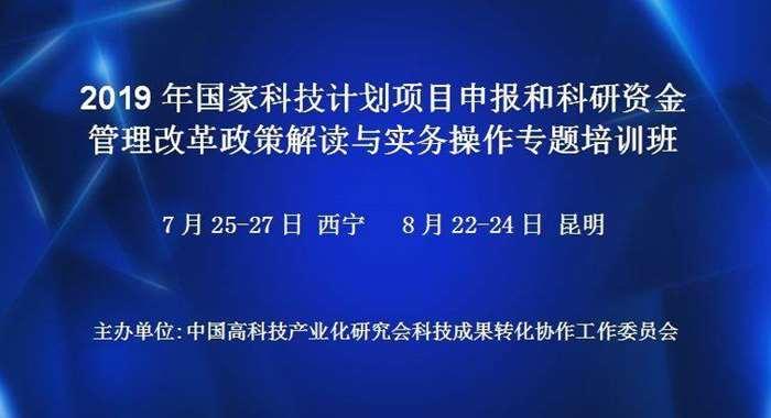 7月西宁8月昆明.png