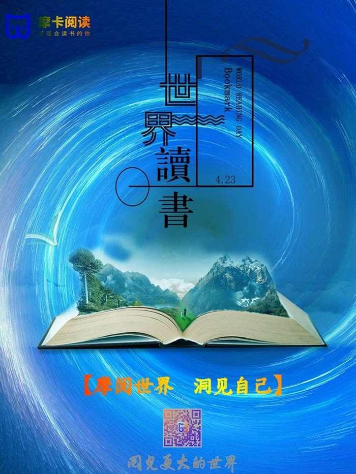 世界读书日促销海报-恢复的-恢复的.jpg