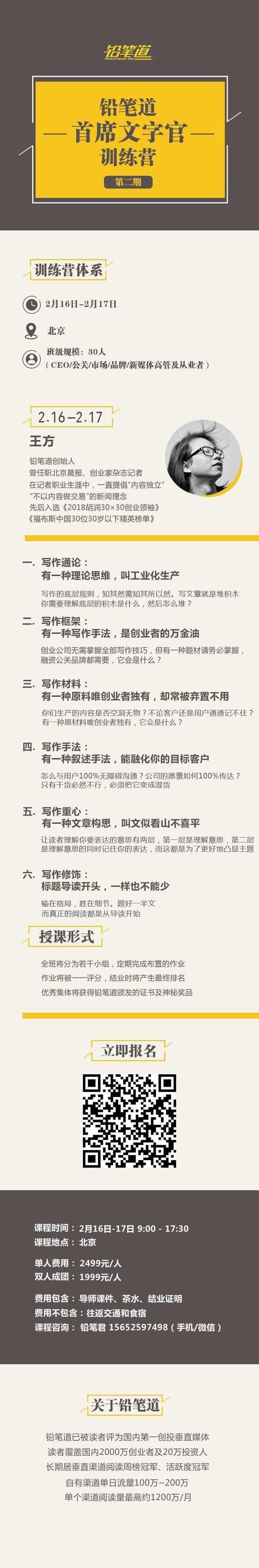 铅笔道新媒体训练营最新长图0117改版.png