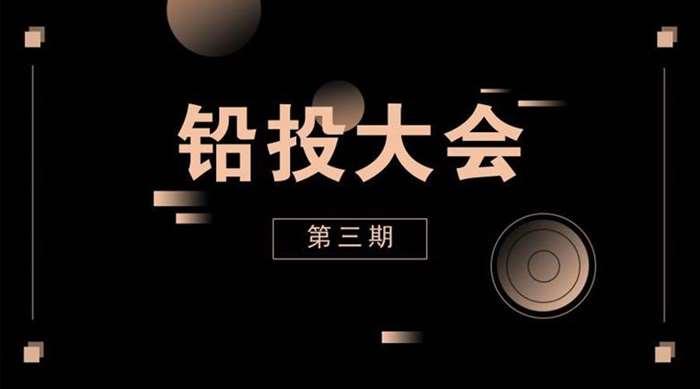 铅投第三期横图改_横版海报_2019.02.12.png