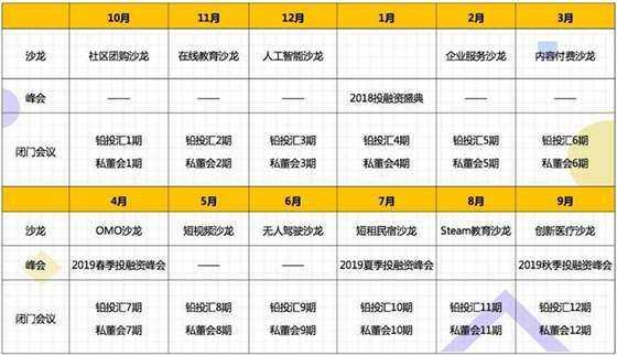 全年活动规划3.png